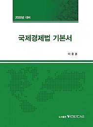 2020대비 국제경제법 기본서
