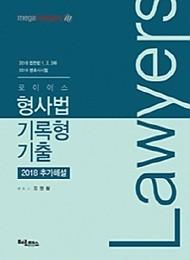 2019 로이어스 형사법 기록형 기출 - 2018 추가해설