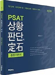 2019[제3판] PSAT 상황판단의 정석