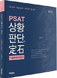 2019 PSAT 상황판단의 정석 기출문제해설서