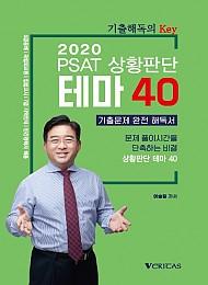 2020 PSAT 상황판단 테마40 (이승일)