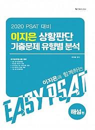 2020 PSAT대비 이지은 상황판단 기출문제 유형별 분석 - 해설편