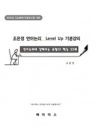 조은정 언어논리 Level Up 기본강의
