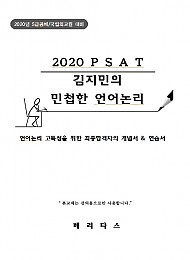 2020 PSAT 김지민의 민첩한 언어논리