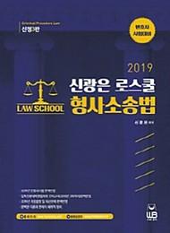 [2020대비] 신광은 로스쿨 형사소송법