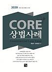 [2020]박승수 황의영 CORE 상법사례