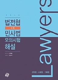 2019 법전협 2차 민사법 모의시험해설 [선택형.사례형.기록형]