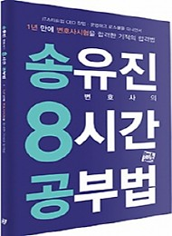2019 송유진 변호사의 8시간 공부법 [1년만에 변호사시험을 합격한 기적의 합격법]