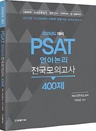 2020년도 대비 PSAT 언어논리 전국모의고사 400제
