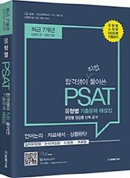 2019 합격생이 직접 풀어쓴 유형별 PSAT 기출문제 해설집