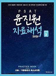 윤진원 자료해석 2020 Level 3 PRACTICE BOOK