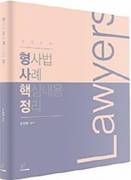 2019 오제현 형사핵정 [형사법 사례 핵심내용 정리]