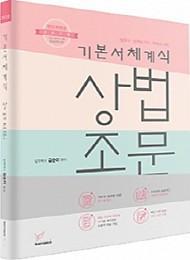 2020 기본서체계식 상법조문