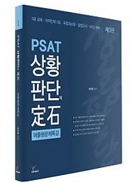 제3판 PSAT 상황판단의 정석- 퍼즐형 문제특강