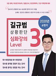 2020대비 길규범 상황판단 심화강의 Level 3