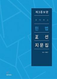 2019 제3증보판 로이어스 민법 정선지문집