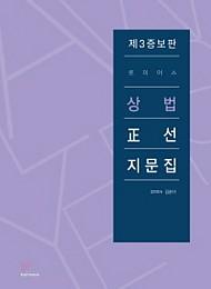 2019 제3증보판 로이어스 상법 정선지문집