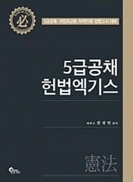 2019 5급공채 헌법엑기스