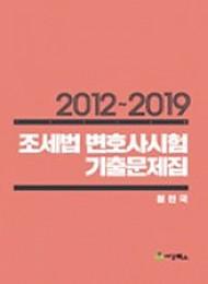 2020 조세법 변호사시험 기출문제집(2012~2018)
