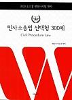 2020 로스쿨 변호사시험 대비 박승수 민사소송법 선택형 300제