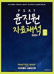 2020 윤진원 자료해석 LV4 PRACTICE BOOK