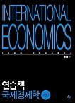 2020[제3판] 연습책 국제경제학[5급공채·국립외교원대비]