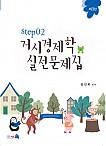 거시경제학 실전문제집 STEP 2 [제3판]