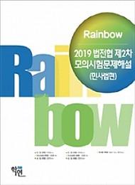 2019 Rainbow 법전협 제2차 모의시험문제해설 [민사법편]
