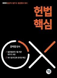 2020 헌법 핵심 OX [법원직.법무사.법원행시 대비]