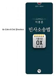 2020대비 이종훈 민사소송법 기출지문 OX 문제집