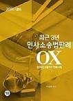 [2020] 최근3년 민사소송법판례 OX