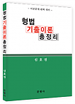 2019 형법 기출이론 총정리