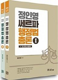 2020 정인영 쎄르파 행정법총론 [전2권]
