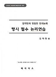 김지민의 민첩한 언어논리 행시 필수 논리연습
