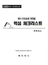2020 GS2 행정법 핵심 체크리스트