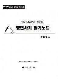 2020 GS2 행변사기 필기노트