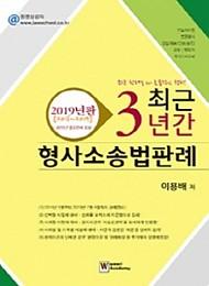 2019 최근 3년간 형사소송법판례 [2016~2019]