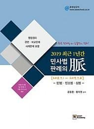 2019 최근 1년간 민사법최신판례의맥 [2018.7.1~2019.7.4]