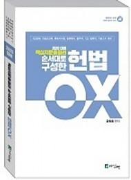 2020대비 핵심지문총정리 순서대로 구성한 헌법 OX