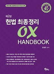 [2020] 제2판 헌법 최종정리 OX 핸드북