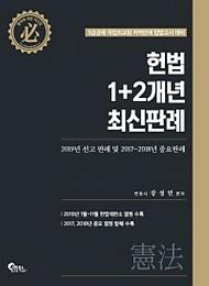 2020 헌법 1+2개년 최신판례