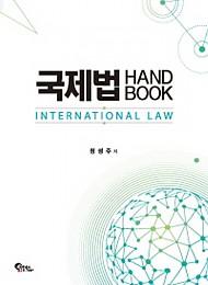 2020 국제법 HANDBOOK