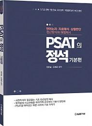 2020 PSAT의 정석 –기본편