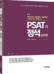 2020 PSAT의 정석 –심화편