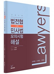 2019 법전협 제3차 민사법 모의시험 해설