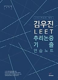 2020 LEET 추리논증 기출 연습노트