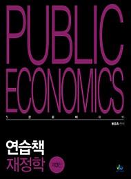 2020[제3판] 연습책 재정학(Public Economics)[5급공채·국립외교원]