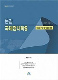 2020 통합 국제정치학 5 진도별 기출 및 적중문제편