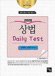 2020 상법 Daily Test 선택형 진도별 모의고사