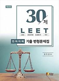 2020 LEET 언어이해 기출 변형문제집 30제